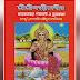Sri Sri Laxmi Devi Panchali (শ্রীশ্রীলক্ষ্মীদেবীর বারোমাসের পাঁচালী ও ব্রতকথা) । বাংলা বই