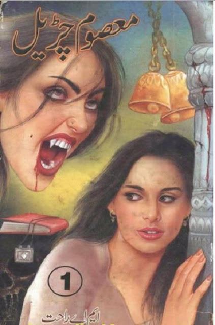 masoom-churail-by-ma-rahat-complete-novel-pdf-download