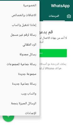 واجهة برنامج الواتس الاحمر