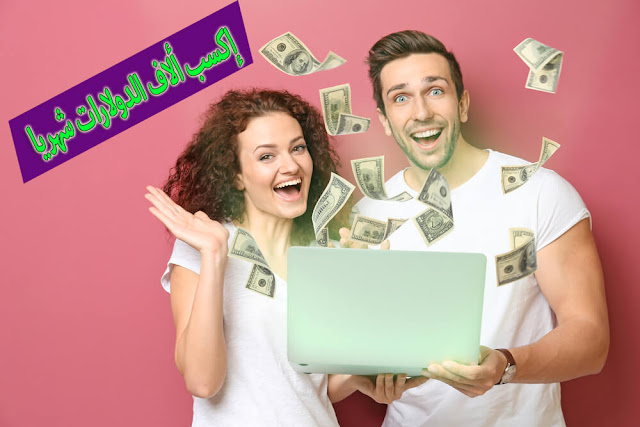 إليك أفضل خمسة طرق ربحية رهيبة سوف تجني من خلالها ألاف الدولارات شهريا