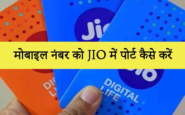 How to Port Mobile Number to JIO