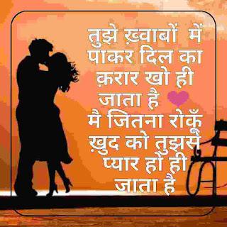 Love status hindi for girlfriend