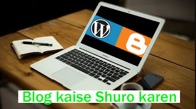How to start Blog (Blog kaise Shuro karen)