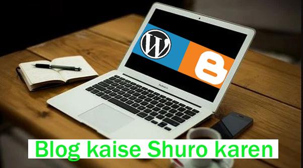 How to start Blog (Blog kaise Shuro karen)