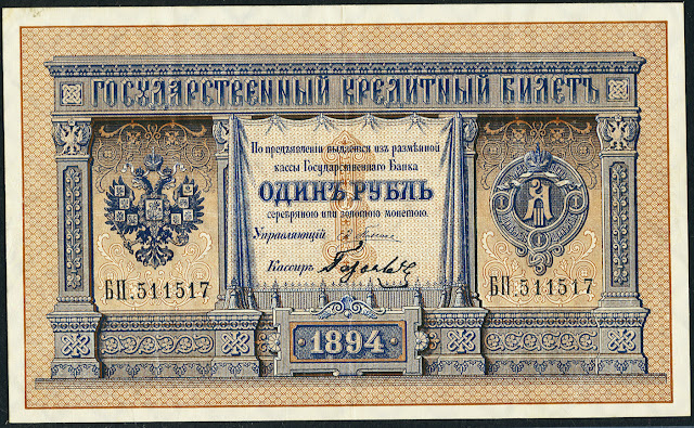 Russia 1 Ruble banknote 1894