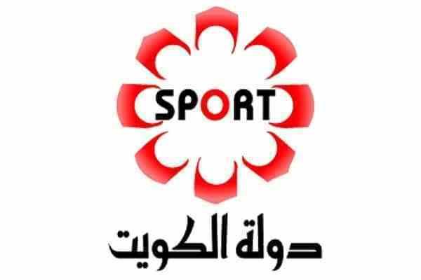 تردد قناة الكويت الرياضية المفتوحة بث مباشر على النايل سات والعرب سات