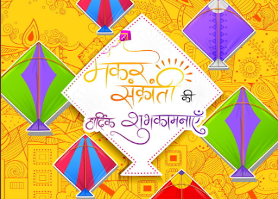 happy makar sankranti images download