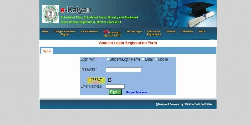 Jharkhand E Kalyan Scholarship 2021: ऑनलाइन फॉर्म ई कल्याण छात्रवृति पोर्टल