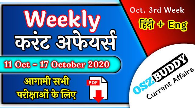 11 October - 17 October 2020 Weekly Current Affairs In Hindi