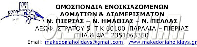 Ενημέρωση από την Ομοσπονδία Ενοικιαζόμενων Δωματίων-Διαμερισμάτων Ν. Πιερίας