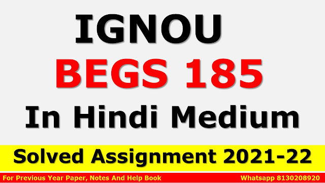 BEGS 185 Solved Assignment 2021-22 In Hindi Medium
