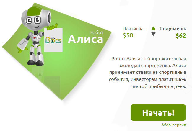 Робот Алиса Bots Family