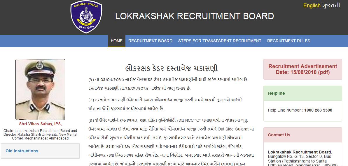 http://www.myojasupdate.com/2019/05/lrb-police-today-new-update-09-05-2019.html