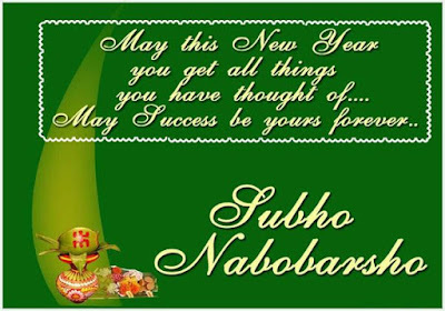happy new year wishes in bengali language