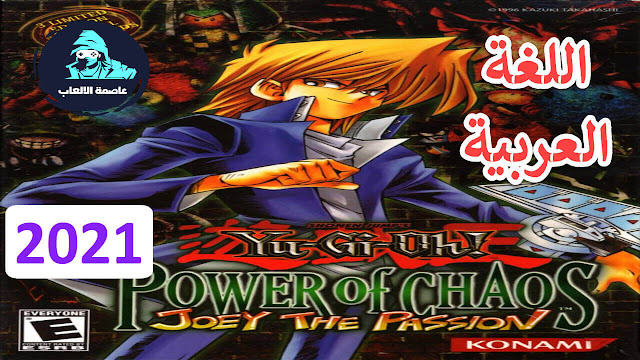 تحميل لعبة يوغي عربي Yu Gi Oh! Power of Chaos Joey The Passion