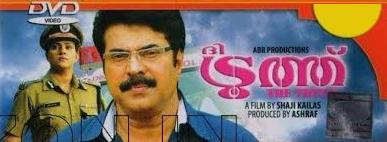 the truth malayalam movie, the truth malayalam full movie, the truth full movie, the truth movie cast, the truth malayalam movie online, mallurelease