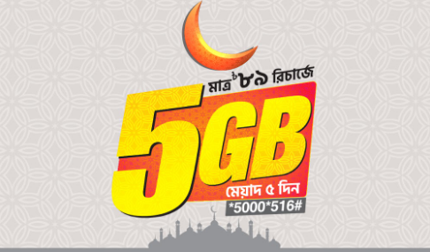 Banglalink  Eid Offer 2019