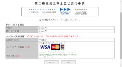 電子申請画面5