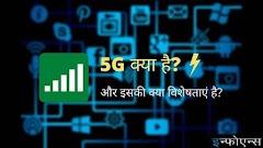 5G क्या है? और इसकी क्या विशेषताएँ है?