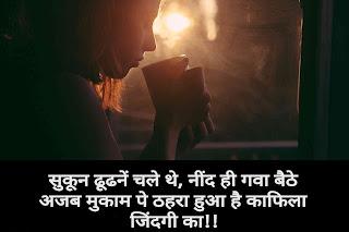One side love Shayari