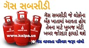 All information on the website will be uploaded for transparency in subsidy