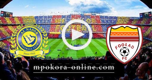 نتيجة مباراة النصر وفولاد كورة اون لاين 20-04-2021 دوري أبطال آسيا