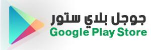 متجر بلاي ستور للاندرويد - Google Play Store Android