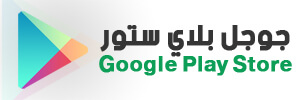 سوق بلاي - متجر Google Play