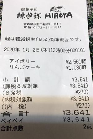 お菓子のヒロヤ 船水店 2020/1/2 のレシート