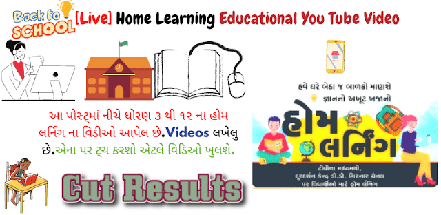 27/03/2021 Home Learning Video, GCERT HOME LEARNING  VIDEO