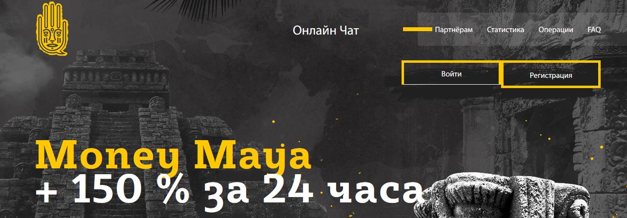 Мошеннический сайт money-maya.ml – Отзывы, развод, платит или лохотрон?