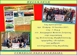 Εκδήλωση για την παρουσίαση της μαθητικής εφημερίδας του Γυμνασίου Νέας Φιγαλείας