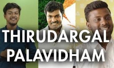 Thirudargal Palavidham | Thappu Thanda