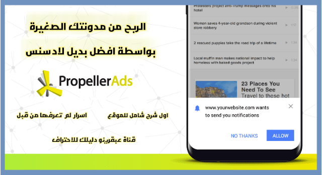 الربح من مدونتك الصغيرة بواسطة بروبلر ادز (  Propeller Ads ) افضل بديل لجوجل ادسنس - 125