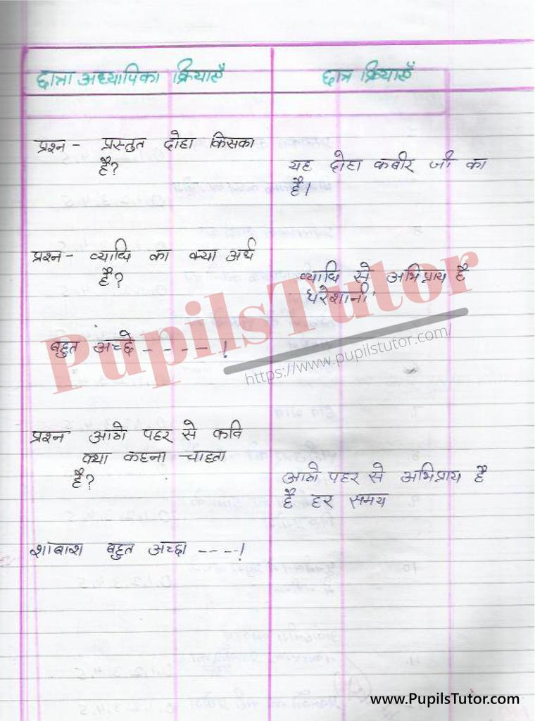 Hindi ki Suksham Shikshan Path Yojana Kabir ke sankhiyo par kaksha 6 se 12 k liye