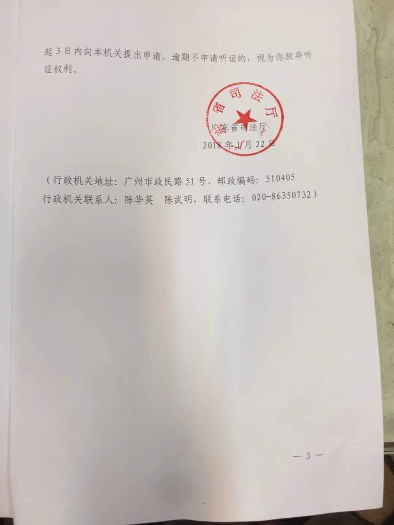 广东省司法厅拟对隋牧青律师做出吊销执业证的行政处罚