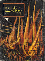Urdu Digest September 1966