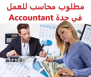 An accountant is required to work in Jeddah  To work in Jeddah  Education: Accountant  Experience: at least five years of work in the field, and budget work Fluent in computer skills, office, excel, and accounting software Have experience in reviewing abstracts, and subcontractors' work  Salary: to be determined after the interview
