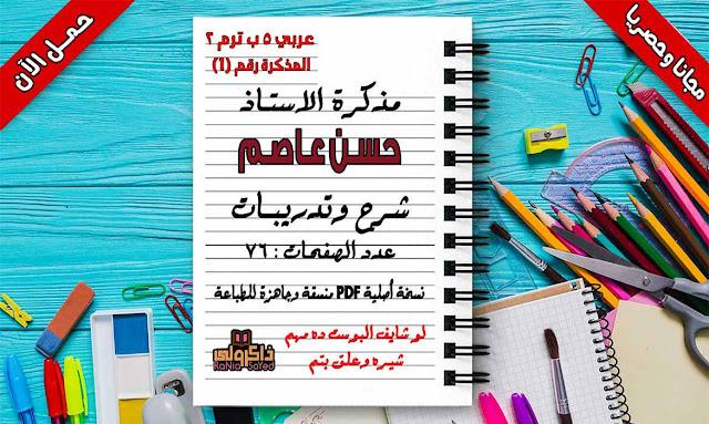 تحميل مذكرة ابن عاصم في اللغة العربية للصف الخامس الابتدائي الترم الثاني