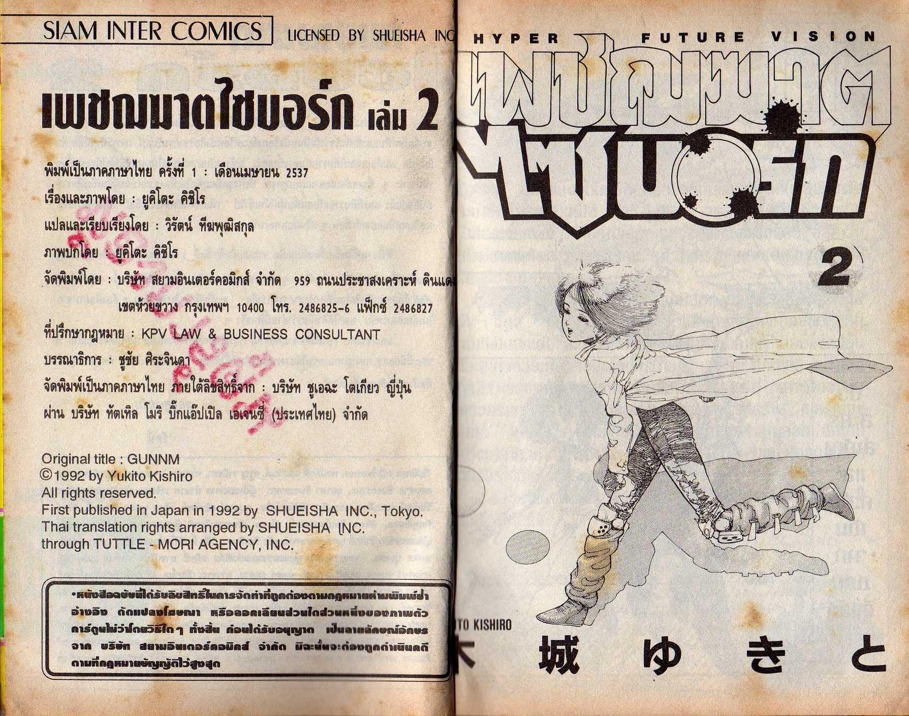 Gunnm-เล่ม 2