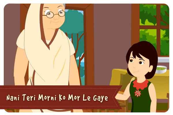 Nani Teri Morni Ko Mor Le Gaye : नानी तेरी मोरनी को मोर ले गए हिंदी कविता