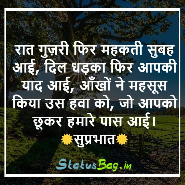 Good Morning Status Whatsapp Hindi