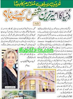 Duniya Ka Ameer Tareen Shakhs Kaise Bana Special Report