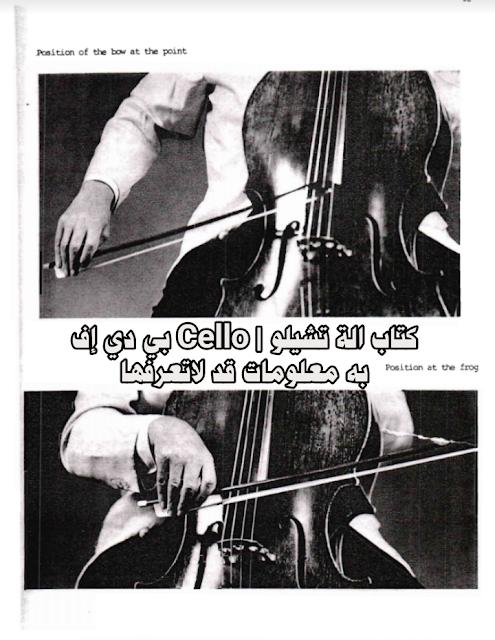 تحميل كتاب الة تشيلو | Cello بي دي إف به معلومات قد لاتعرفها عن هذه الآلة الموسيقية