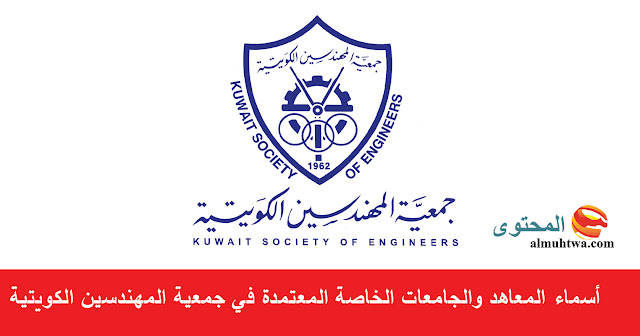 أصدرت جمعية المهندسين الكويتية بيانًا بالجامعات والمعاهد العليا الخاصة المعتمدة بها بالكويت 2019