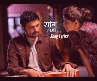 Saang Na Song Lyrics - Classmates - Sai Tamhankar, Ankush Chaudhari