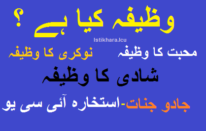 Wazifa Kia Hai ? Mohabbat Ka Wazifa,Nokri Ka Wazifa,Shadi Ka Wazifa