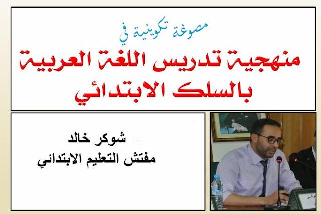 مصوغة تكوينية في منهجية تدريس اللغة العربية بالمدرسة الابتدائية