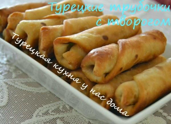 турецкие пирожки с сыром из лаваша