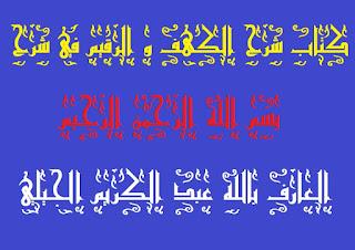 دراسة محقق كتاب شرح الكهف والرقيم في شرح بسم الله الرحمن الرحيم عن العارف بالله عبد الكريم ابن ابراهيم الجيلي